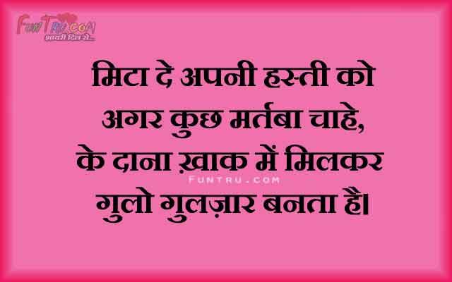 Daana Khak Mein Milker - Best Motivation Shayari