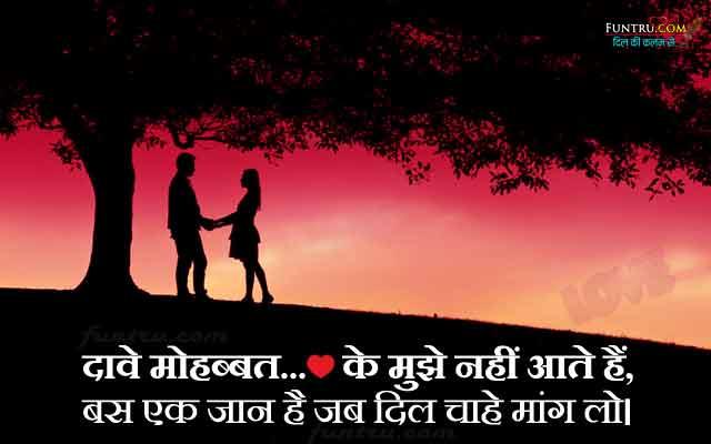 Daave Mohabbat Ke - Love Shayari