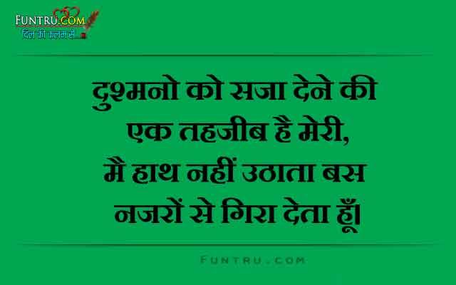 Hath Nahi Uthana - Attitude Shayari Hindi