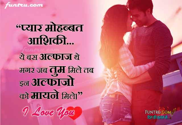 Love Shayari Hindi For Gf