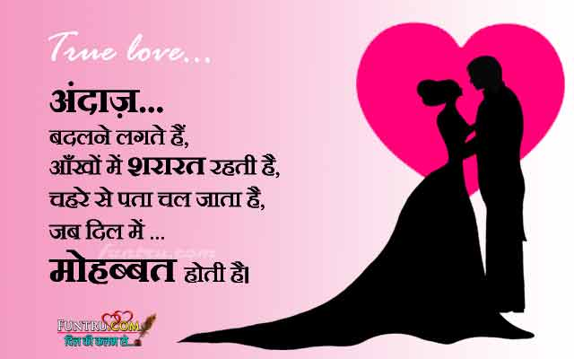 Jab Dil Me Mohabbat - Love Shayari