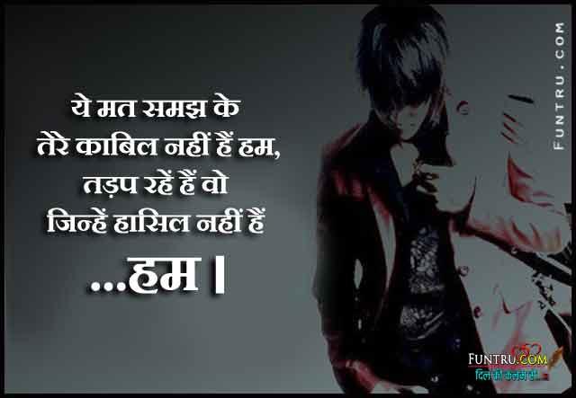 Jinhen Hasil Nahi Hain Hum Best Attitude Shayari