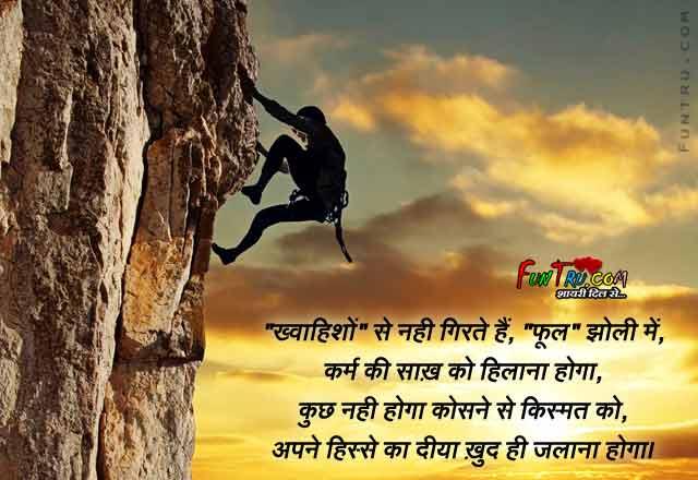 New Motivational Shayari