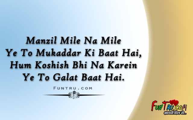 Manzil Mile Na Mile - Motivational Shayari