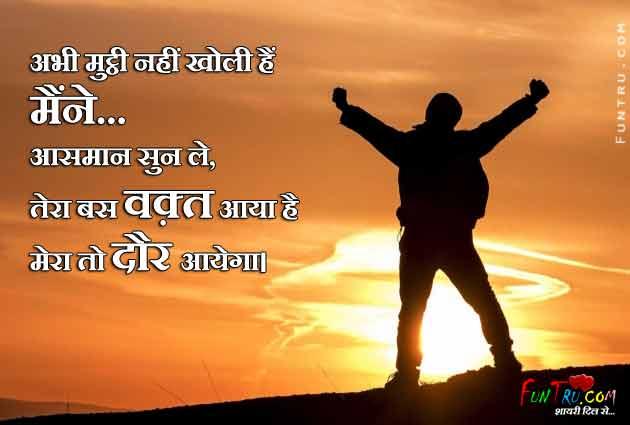 Mera To Daur Ayega - Attitude Hindi Shayari