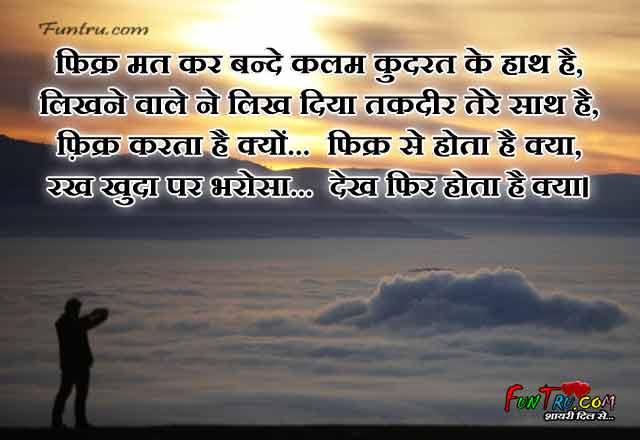 Dekh Phir Hota Kya Hai - Motivatioanal Shayari