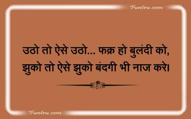 Utho To Aise Utho - Motivational Shayari