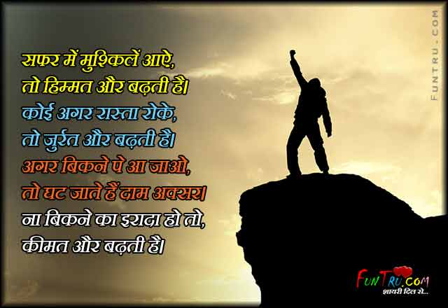 Motivational Shayari | Inspirational Status & Sms In Hindi - 3