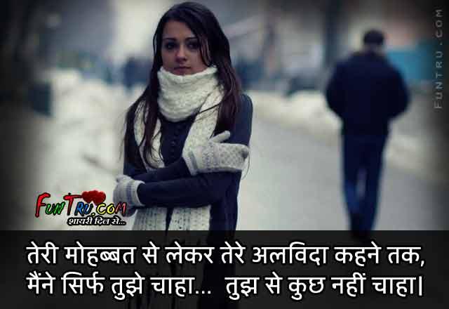 Sirf Tujhe Chaaha - Sad Shayari