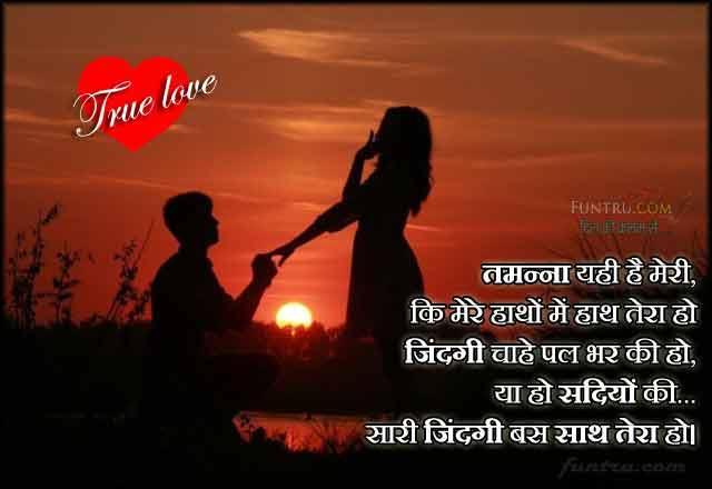 Tamnna Yahi Hai Meri - Love Shayari
