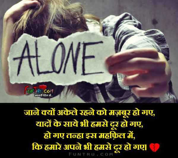 Alone Status | Loneliness Status | Feeling Alone Status