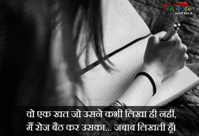 Sad Shayari Woh Ek Khat Hindi For Boyfriend