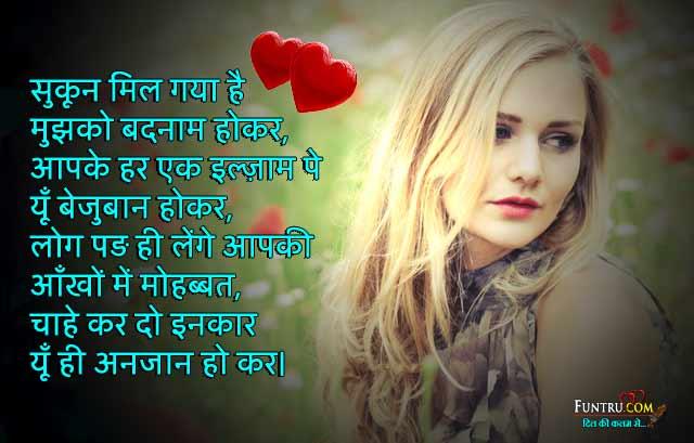 Aankhon Mein Mohabbat Love Shayari