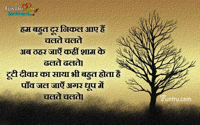 Heart Touching Lines In Hindi | Best Heart Touching Status