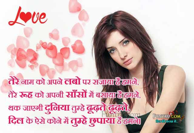Dil Mein Chhupaye Hain Tumhein Love Shayari