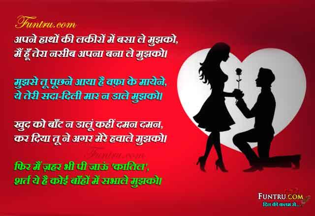 Koi Baahon Mein Sambhaale Mujhe Shayari Love