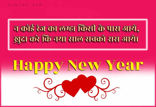 Happy New Year Janu 94