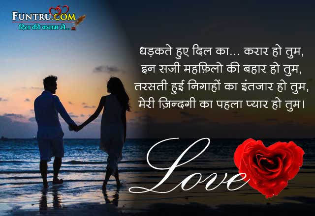 Pehla Pyar Love Shayari in Hindi