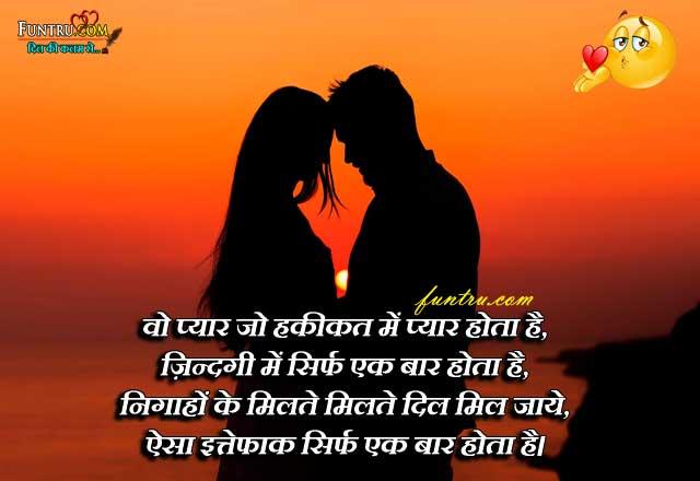 Shayari Love Pyar Ek Baar Hota Hai