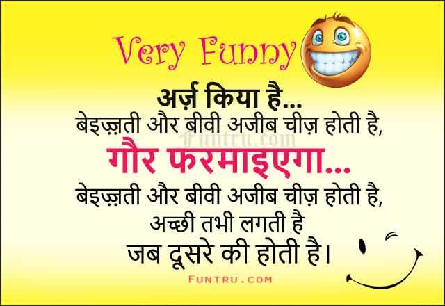Funny Shayari | Comedy Shayari In Hindi