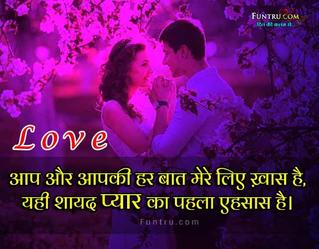Best Love Shayari, Romantic Hindi Shayari, True Love Shayari