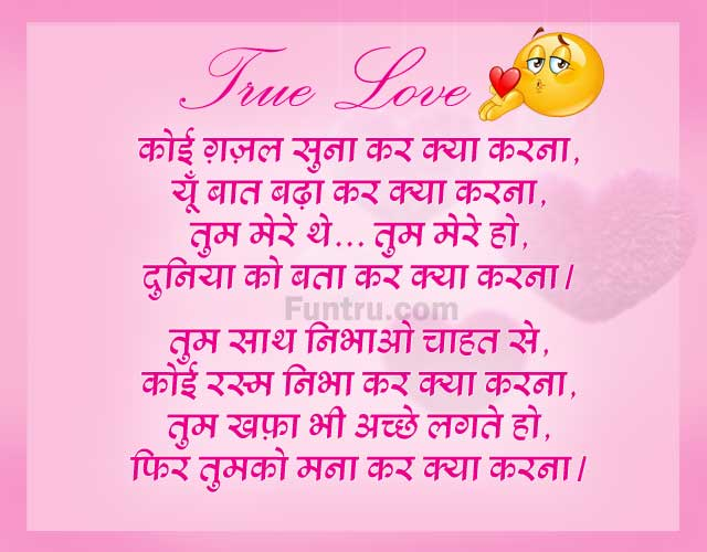 Love Shayari for Girlfrend
