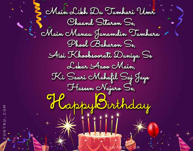 Birthday Shayari Janamdin Shayari Bday Wishes