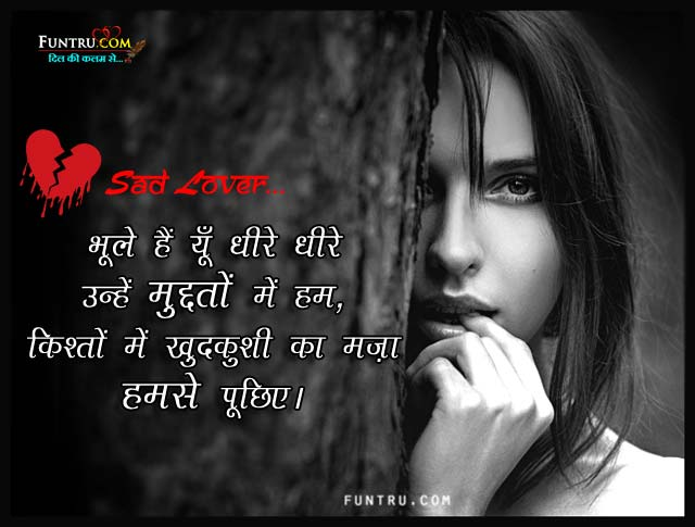 Sad Status Sad Status In Hindi स ड ह द स ट टस
