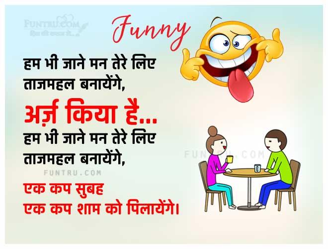 Tajmahel Banayenge - Hindi Funny Shayari