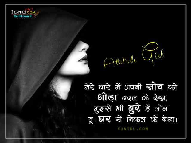 Attitude Shayari - Mujhse Bhi Bure Hain Log
