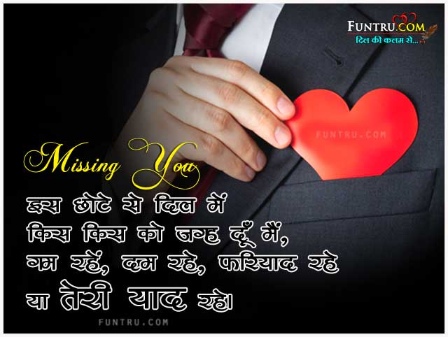 You hindi in miss quotes love 50 Best