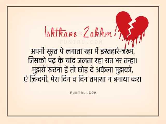Zakhm Shayari - Isthare Zakhm