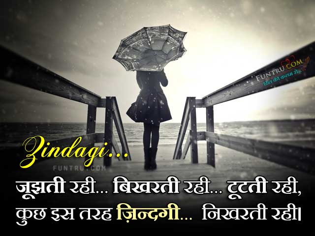 Zindagi Nikharti Rahi - Life Shayari