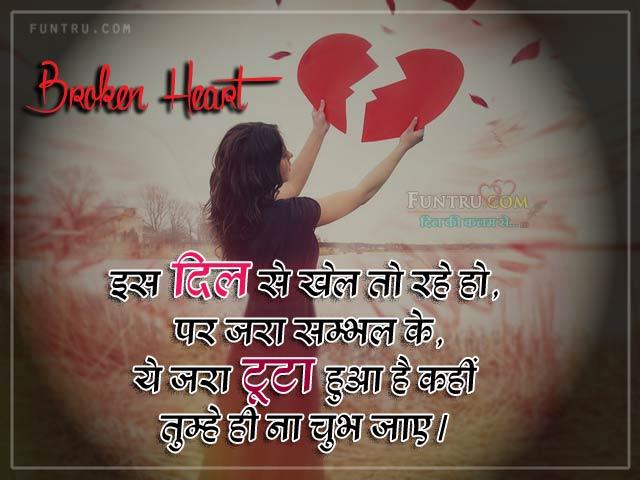 Heart Broken Shayari - Kahin Tumhen Na Chubh Jaye