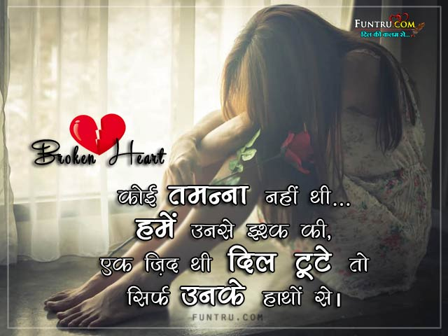 Dil Toote To Sirf Unke Hatho - Broken Heart Shayari